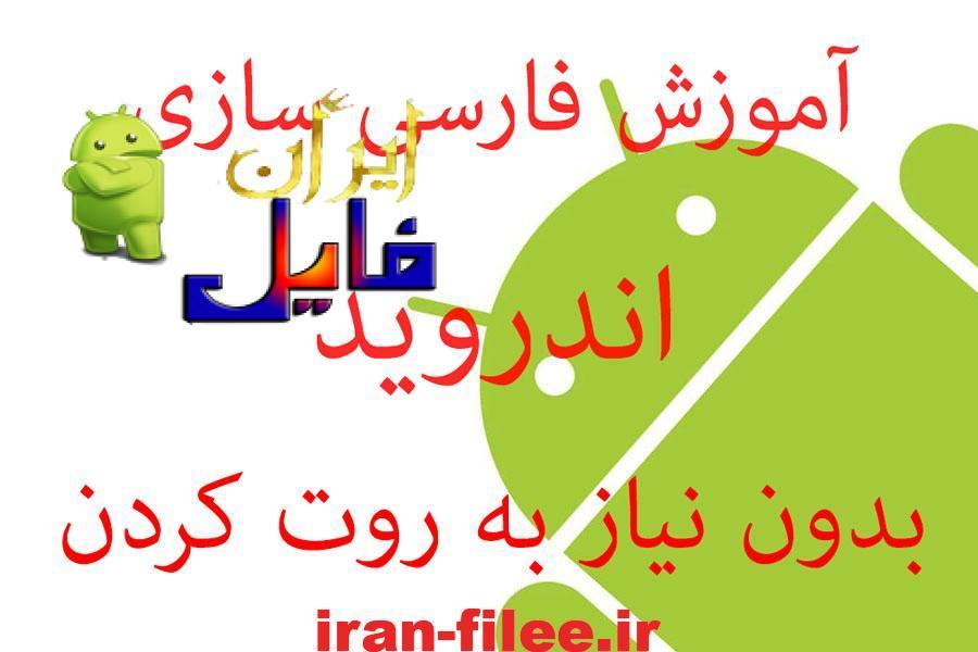 آموزش فارسی سازی گوشی های اندروید با برنامه Morelocale
