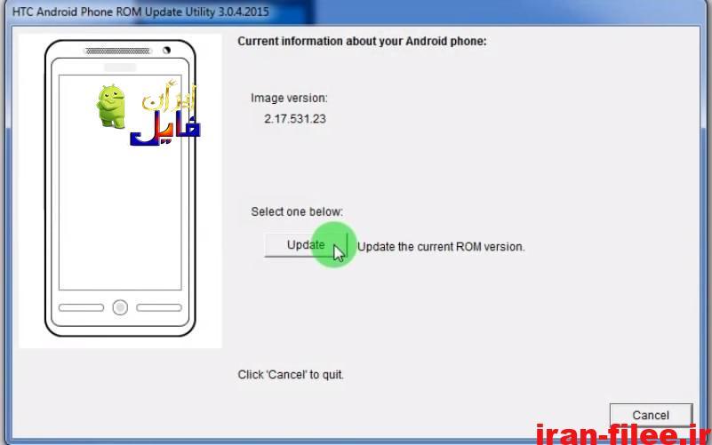 آموزش نصب رام رسمی HTC با RUU و آموزش فلش HTC