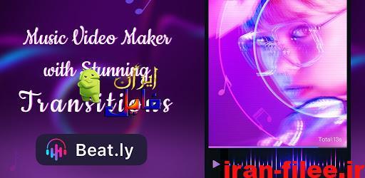 نحوه ساخت موزیک ویدئو در اندروید با برنامه Beat.ly-Music Video