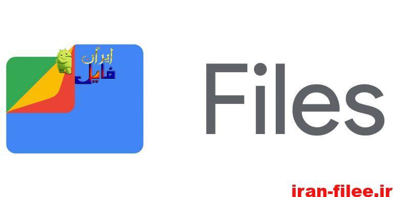 آموزش رمزگذاری پوشه ها و فایل های اندروید در فایل منیجر گوگل