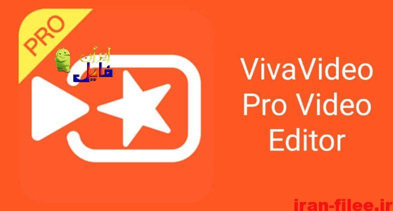 دانلود VivaVideo Pro8.3.5 برنامه حرفه ای ویرایش فیلم