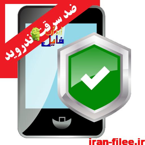 8 برنامه دزدگیر و ضد سرقت اندروید برای ردیابی گوشی