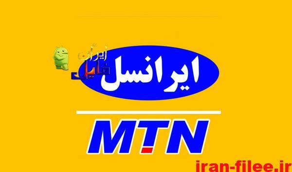 معرفی کدهای دستوری و تلفن گویای خدمات ایرانسل