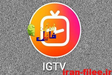 دانلود-اپلیکیشن تلویزیون IGTV اینستاگرام