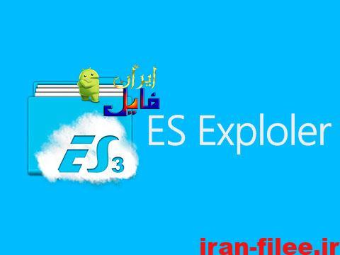 دانلود برنامه فایل منیجر اندروید+تم کلاسیک ES File Explorer File Manager