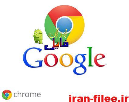 دانلود برنامه رسمی گوگل اندروید Google App 12.1.7