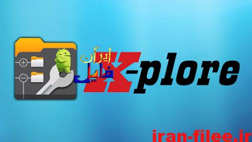 دانلود برنامه مدیریت فایل اندروید X-plore File Manager 4.24.07