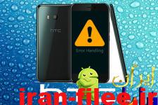 ارور اچ تی سی و راه حل پیغام خطا هنگام فلش رام در HTC