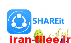 دانلود برنامه شریت اندروید SHAREit 5.9.10