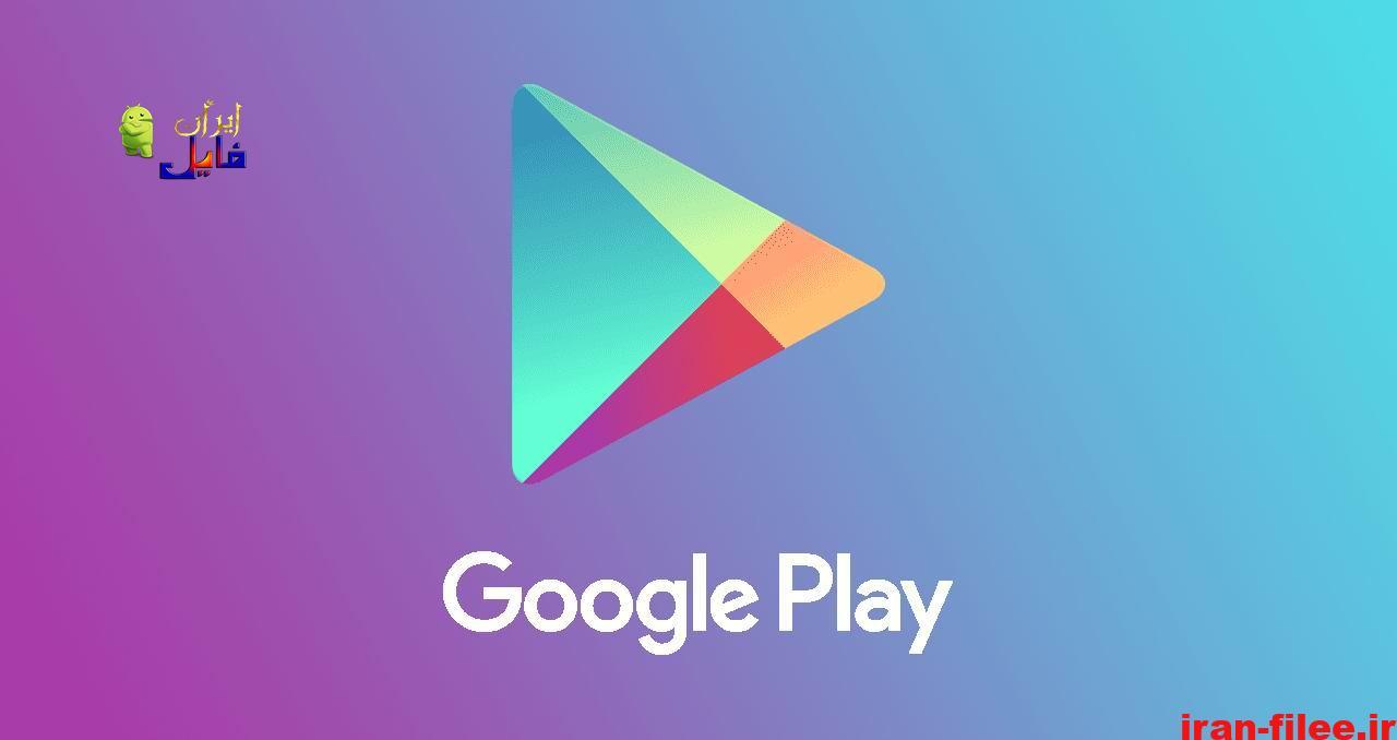 دانلود برنامه گوگل پلی سرویس اندروید Google Play services