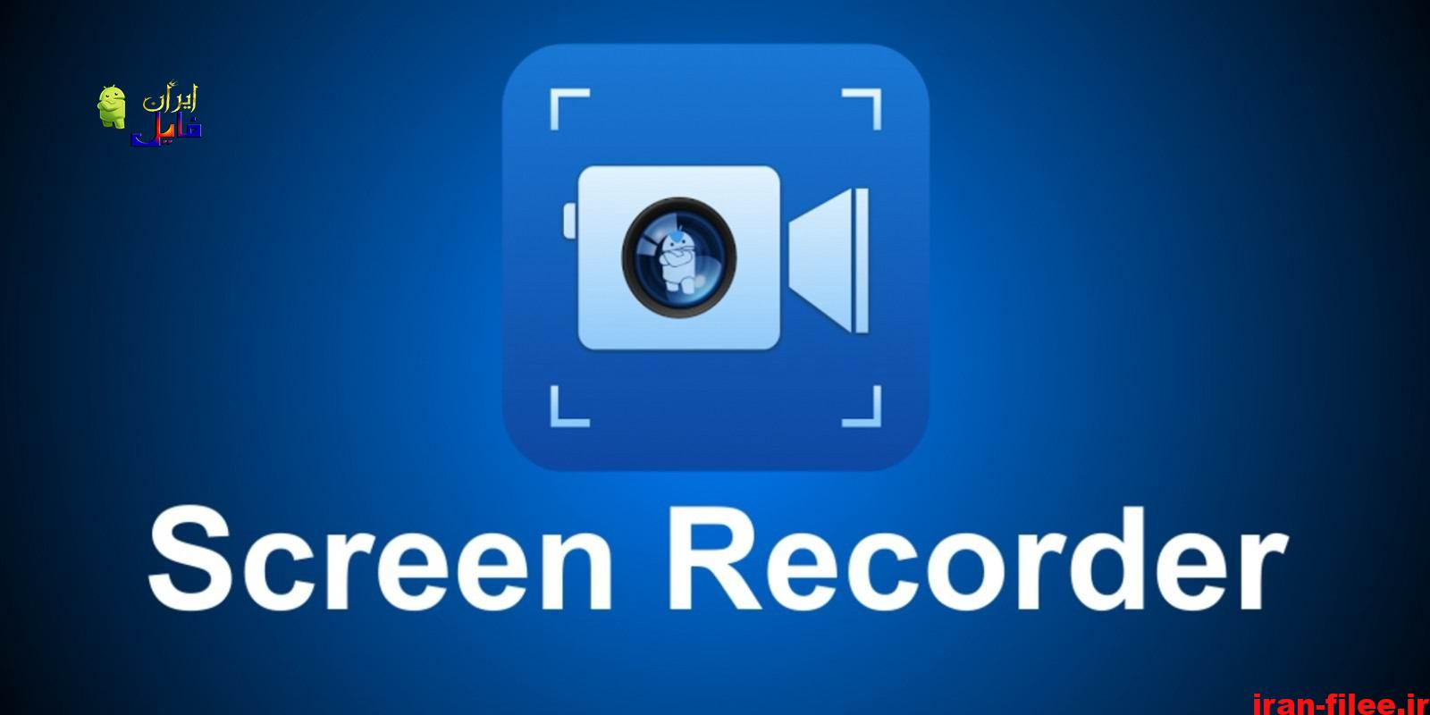 دانلود برنامه فیلم برداری از صفحه گوشی Screen Recorder اندروید