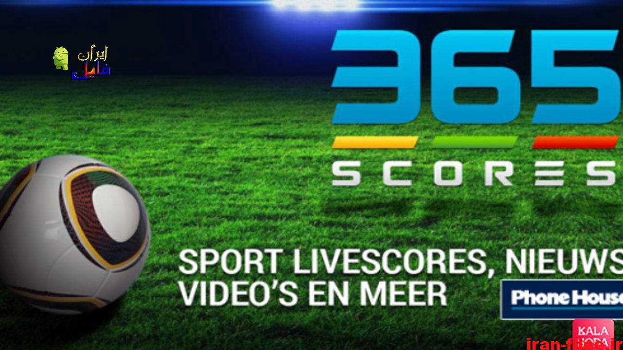 دانلود برنامه نمایش زنده نتایج ورزشی 365Scores اندروید
