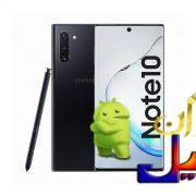 دانلود رام گلکسی نوت 10 Note 10 N970W اندروید 9.0