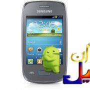 دانلود رام گلکسی پاکت نئو Pocket Neo Duos S5312 اندروید 4.1.2 فارسی