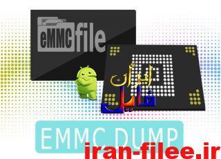 فایل دامپ هارد سامسونگ SAMSUNG P607T EMMC DUMP