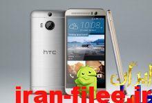 دانلود رام HTC One M9+ Prime Camera اندروید 5.0