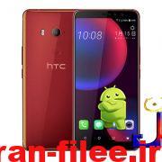 دانلود رام اندروید 8.0 اچ تی سی HTC U11 EYEs
