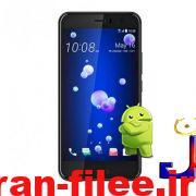 دانلود رام اندروید 8 اچ تی سی یو 11 HTC U11 OCEAN DUGL دو سیم