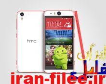 دانلود رام اندروید 6.0 اچ تی سی دیزایر آی HTC Desire Eye UL