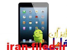 دانلود رام رسمی اپل iPad Mini Global نسخه نهایی