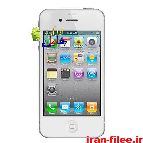 دانلود رام رسمی اپل 2012 iPhone 4 GSM نسخه نهایی