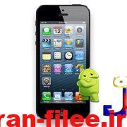 دانلود رام رسمی اپل iPhone 5 GSM نسخه نهایی