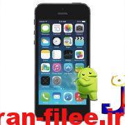 دانلود رام رسمی اپل iPhone 5 Global نسخه نهایی