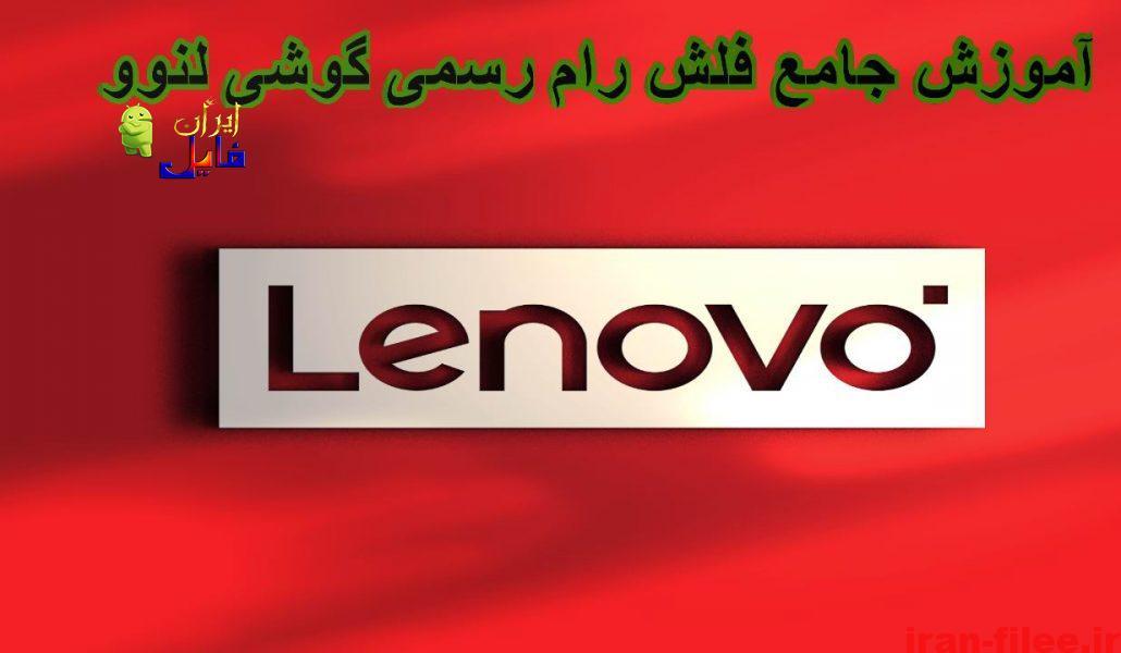 آموزش جامع فلش رام رسمی بروی گوشی های Lenovo