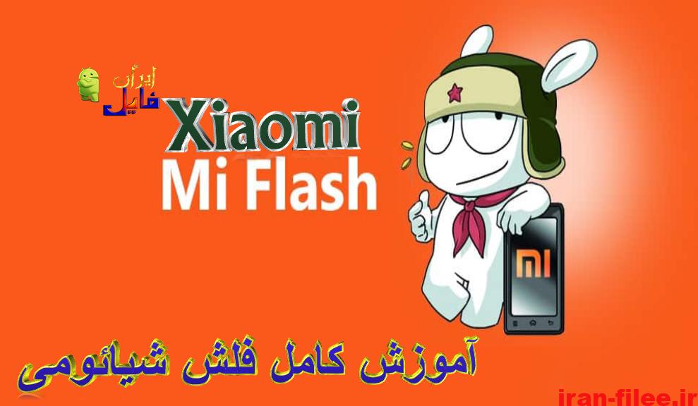 آموزش فلش شیائومی Xiaomi از طریق سیستم عامل و ریکاوری