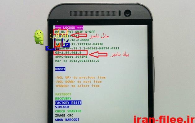 آموزش انتخاب رام رسمی برای HTC
