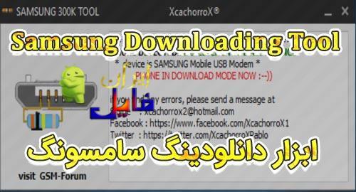 دانلود برنامه Samsung 300K Tool جهت بردن گوشی به دانلودینگ