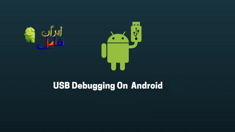 چگونه گزینه USB Debugging را در گوشی فعال کنیم