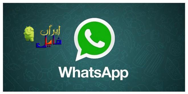 دانلود واتساپ اندروید WhatsApp 2.21.3.6 + آموزش