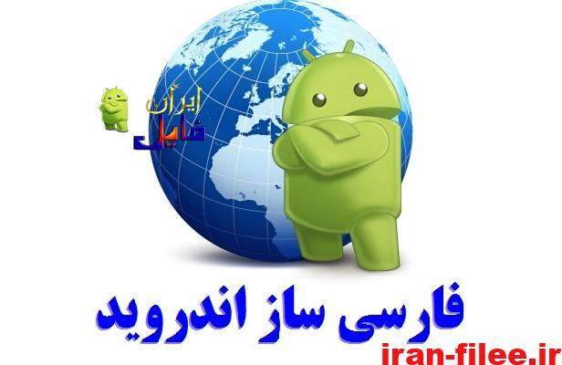 آموزش فارسی سازی گوشی های اندروید با برنامه Morelocale بدون نیاز به روت