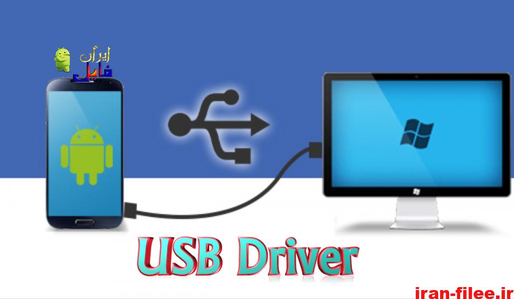 دانلود و نصب درایور گوشی و تبلت های اندرویدی