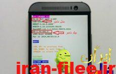 بیلد نامبر گوشی های اچ تی سی HTC چیست؟