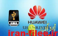 دانلود درایور گوشی هواوی نصب Huawei USB Driver