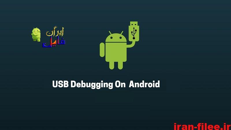 آموزش فعال سازی-USB Debugging