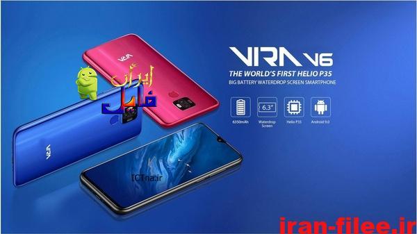 مشخصات کامل گوشی ایرانی ویرا Vira V6