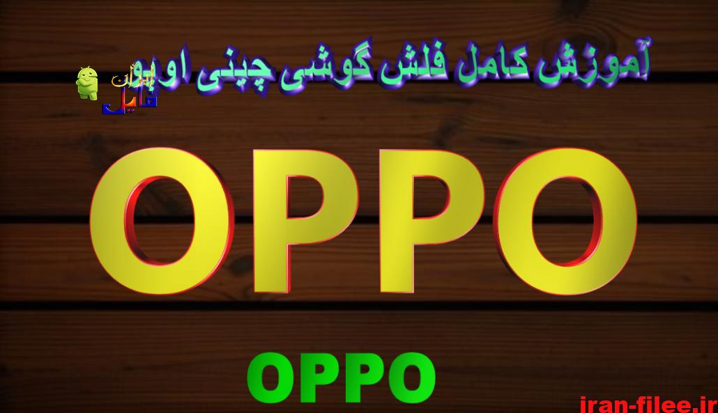 آموزش کامل فلش گوشی چینی اوپو Oppo
