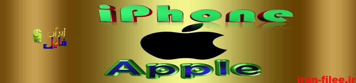 دانلود رایگان فایل رام اپل