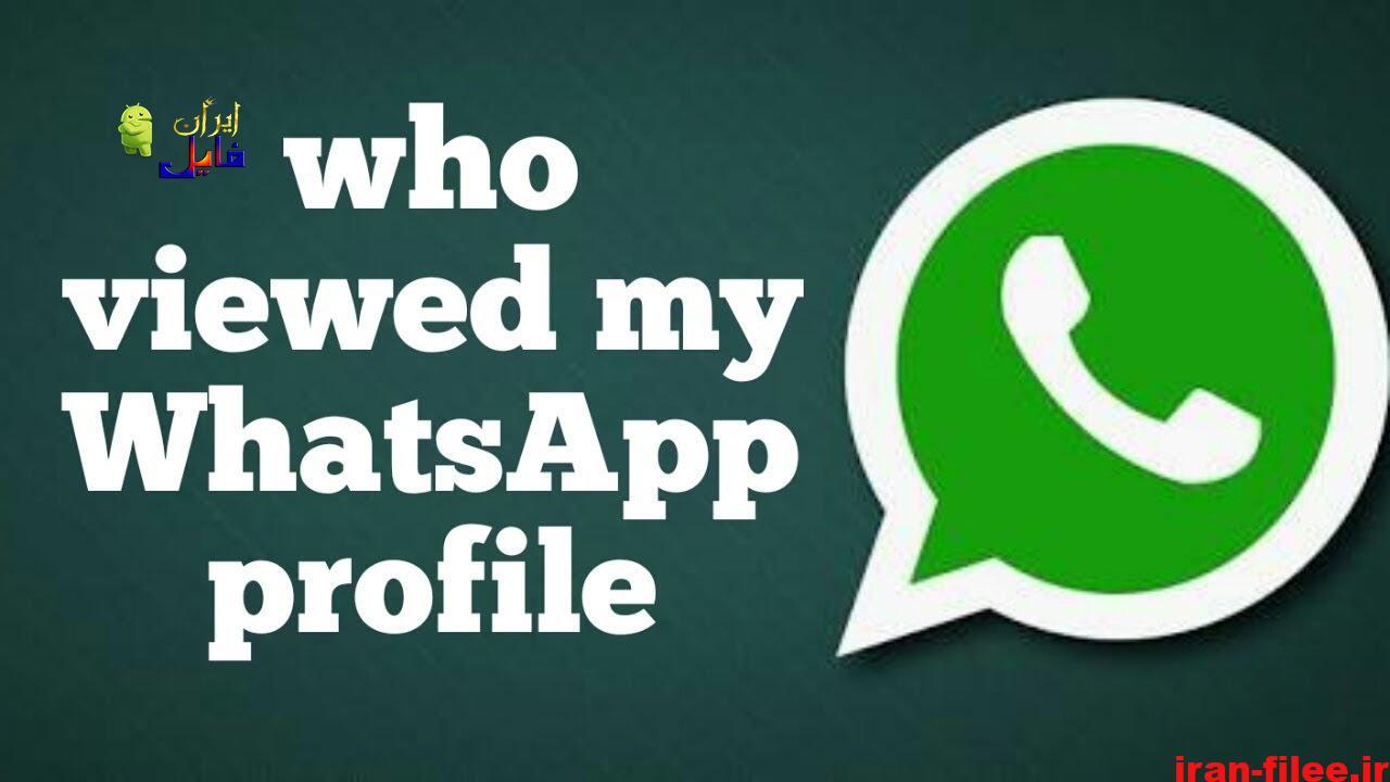 دانلود برنامه چک کننده پروفایل واتساپ اندروید