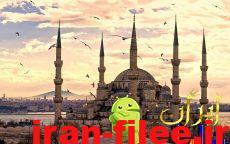 دانلود والپیپر و تصویر زمینه استانبول برای موبایل و کامپیوتر