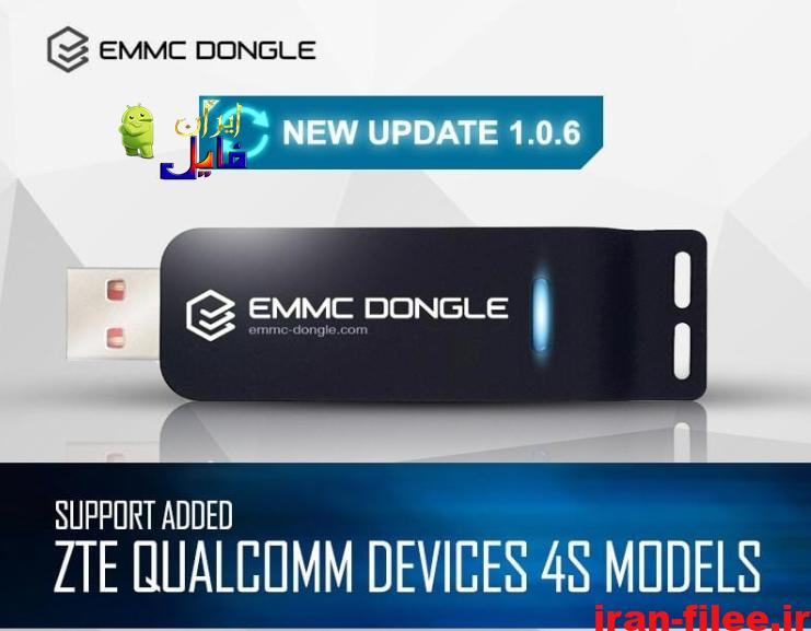 دانلود رایگان کرک دانگل EMMC-Dongle