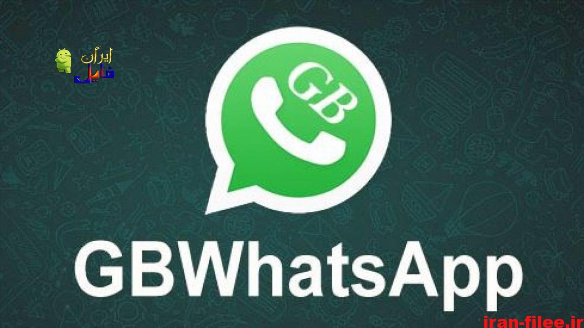 دانلود واتساپ جی بی نسخه GBWhatsApp 11.20