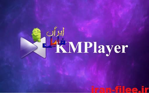 دانلود برنامه کم پلیر اندروید KMPlayer Play HD Video
