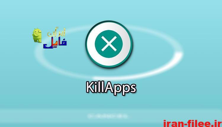 دانلود برنامه متوقف سازی برنامه ها اندروید KillApps PRO