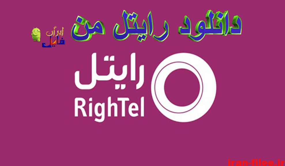 دانلود اپلیکیشن رسمی رایتل من MyRightel