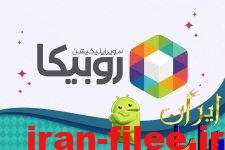 دانلود اپلیکیشن روبیکا نسخه Rubika 2.9.5 اندروید