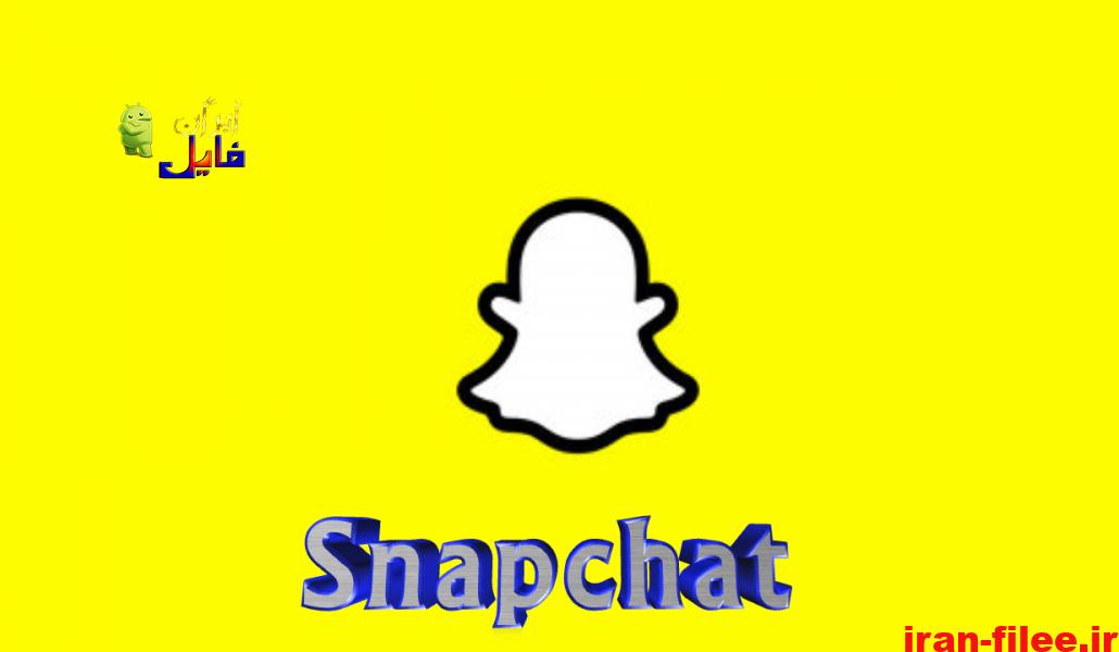 دانلود اپلیکیشن اسنپ چت Snapchat اندروید